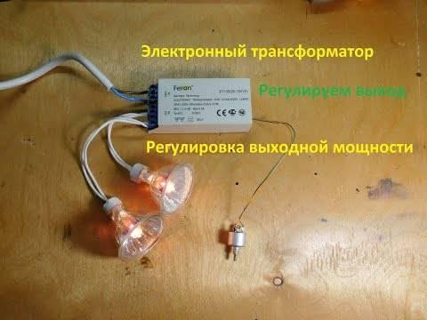 Нужен ли трансформатор для светодиодных ламп