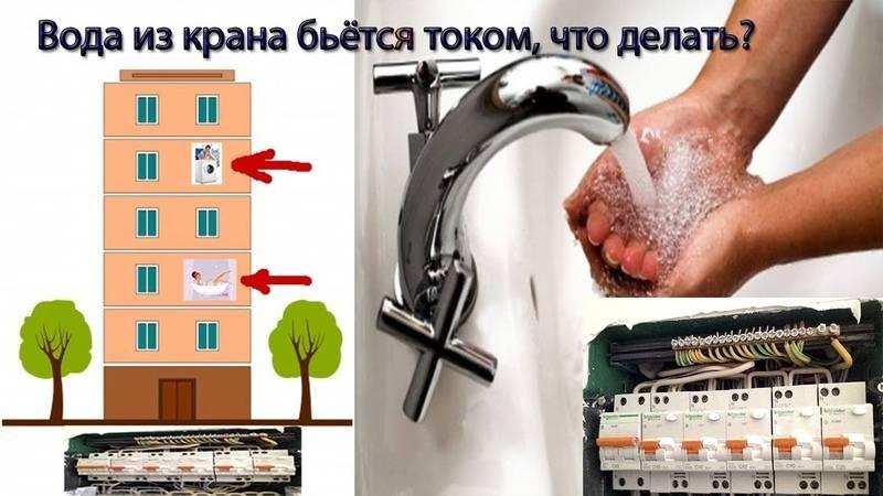Бьет током в ванной - 5 причин и что делать? как избавиться от ударов током. пошаговая инструкция.