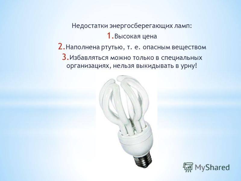 Что делать, если разбилась энергосберегающая лампочка: опасно ли это, что внутри, есть ли ртуть