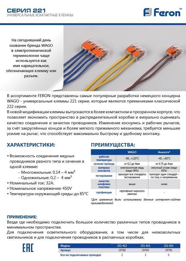Соединители для электрических проводов: клеммные колодки, зажимы