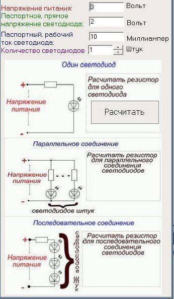 Как подключить светодиод к 12 вольтам: расчет сопротивления
