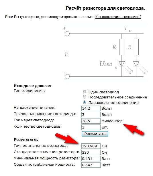 Расчёт резистора для светодиода, формулы и калькулятор