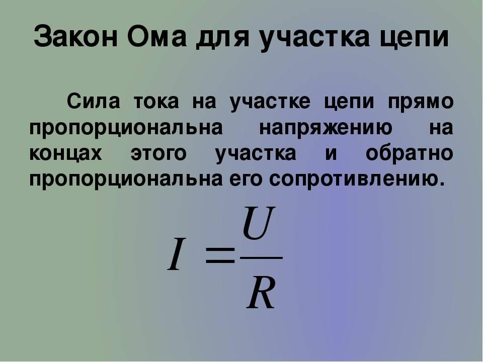Закон ома - формулировка простыми словами, определение,