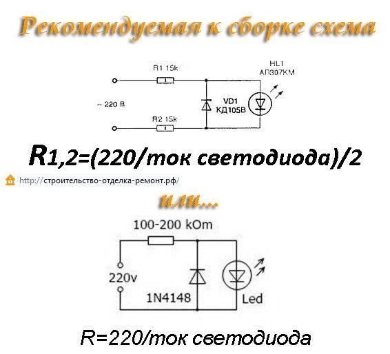 Подключение светодиодов: схема. подключение светодиодов к сети 220в :: syl.ru