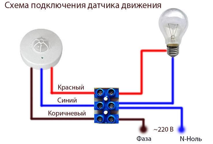 Как подключать датчики движения на свет - moy-instrument.ru - обзор инструмента и техники