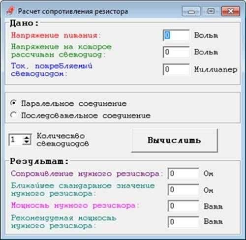 Правильный расчет резистора для светодиода, подбор резистора по цветовой маркировке + онлайн калькулятор