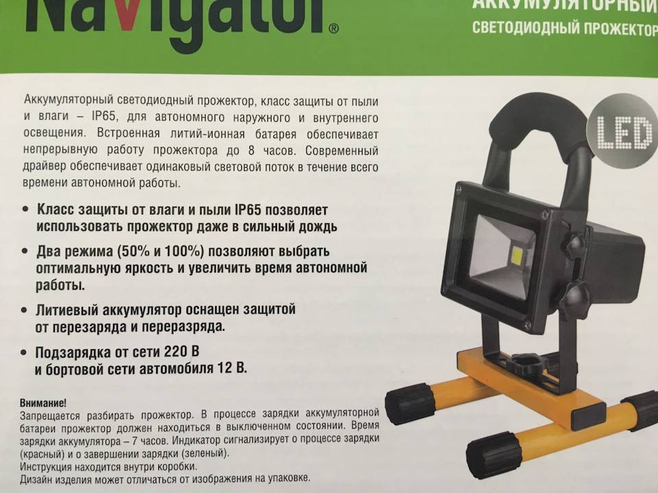 Почему мигает светодиодный прожектор во включенном состоянии.