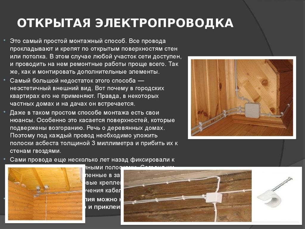 Как лучше проложить проводку: по полу или потолку?