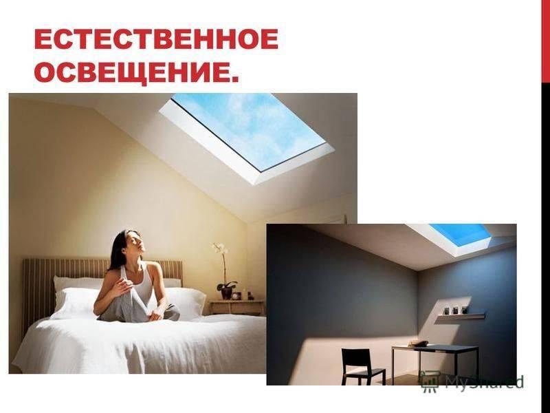 Освещение комнат: основные принципы расчета