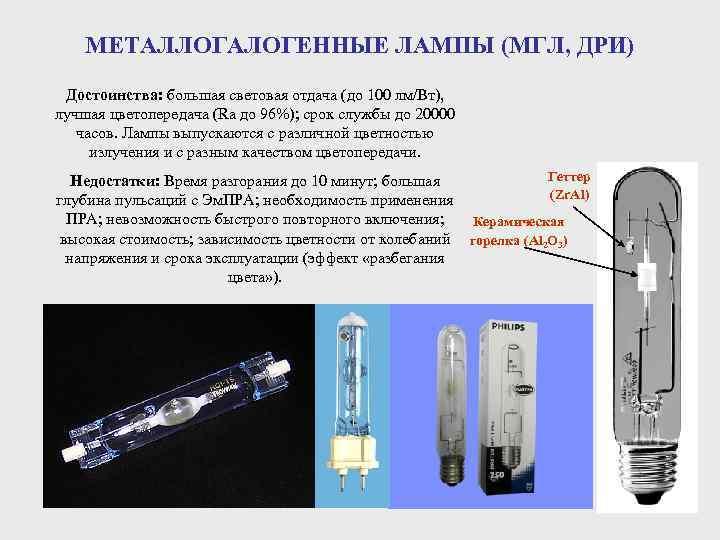 Газоразрядные лампы: типы, виды, характеристики разных моделей