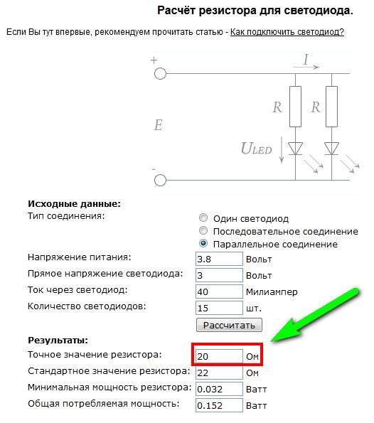 Точный расчет резистора для светодиода: какие формулы помогут вычислить сопротивление