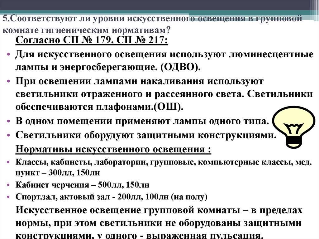 Санпин 2.2.1/2.1.1.1278-03 «гигиенические требования к естественному, искусственному и совмещенному освещению жилых и общественных зданий»