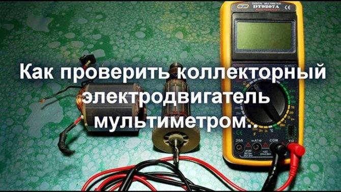 Как проверить статор на межвитковое замыкание мультиметром