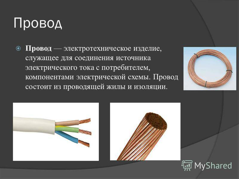 Чем отличаются провода от кабелей — их виды, отличия, применение и маркировка