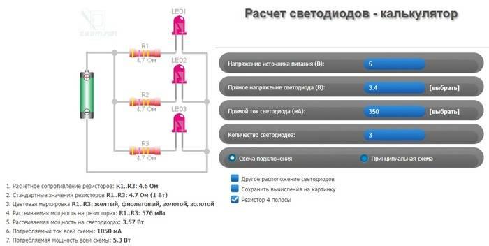 Подбор токоограничивающего резистора для светодиода