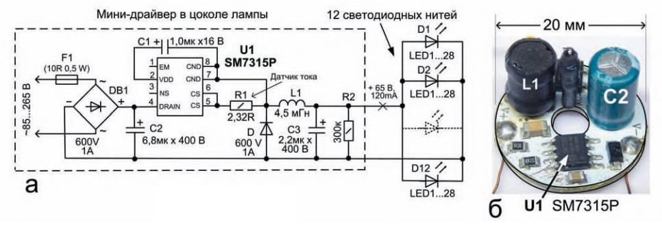 Драйвер для светодиодов: назначение, выбор, подключение, схемы
