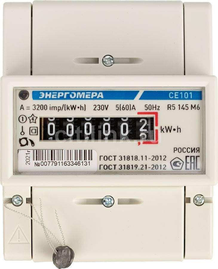 Купить импульсный прибор для остановки электросчетчика [энергомера се 101]