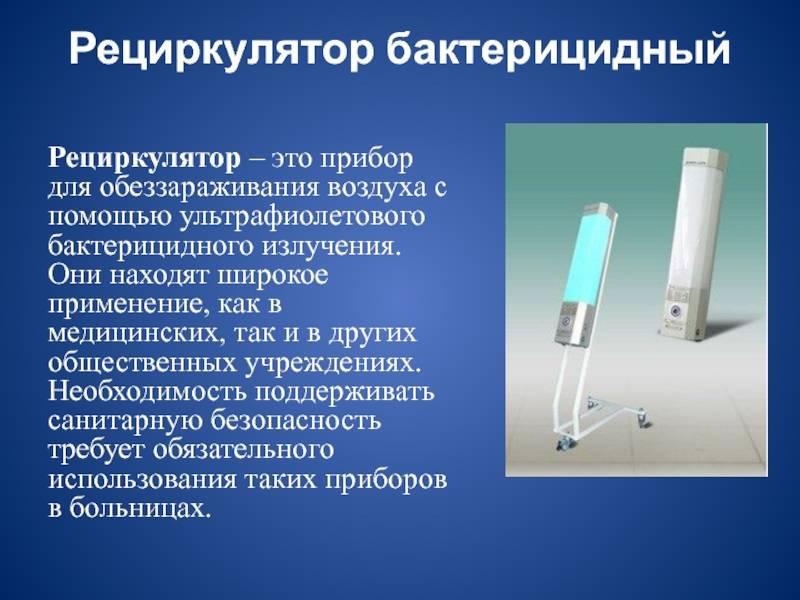 Чем бактерицидные лампы отличаются от кварцевых ламп