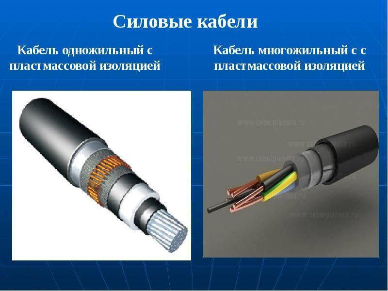Чем отличается электрический кабель от провода?