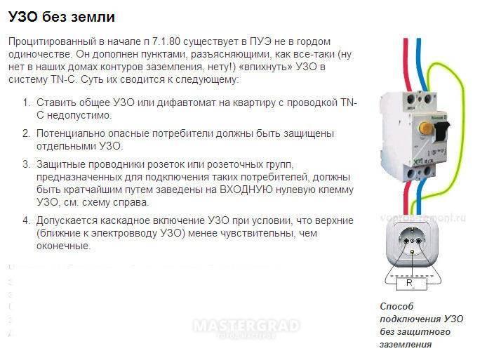 Схема подключения дифавтомата: в однофазной или трехфазной сети с заземление