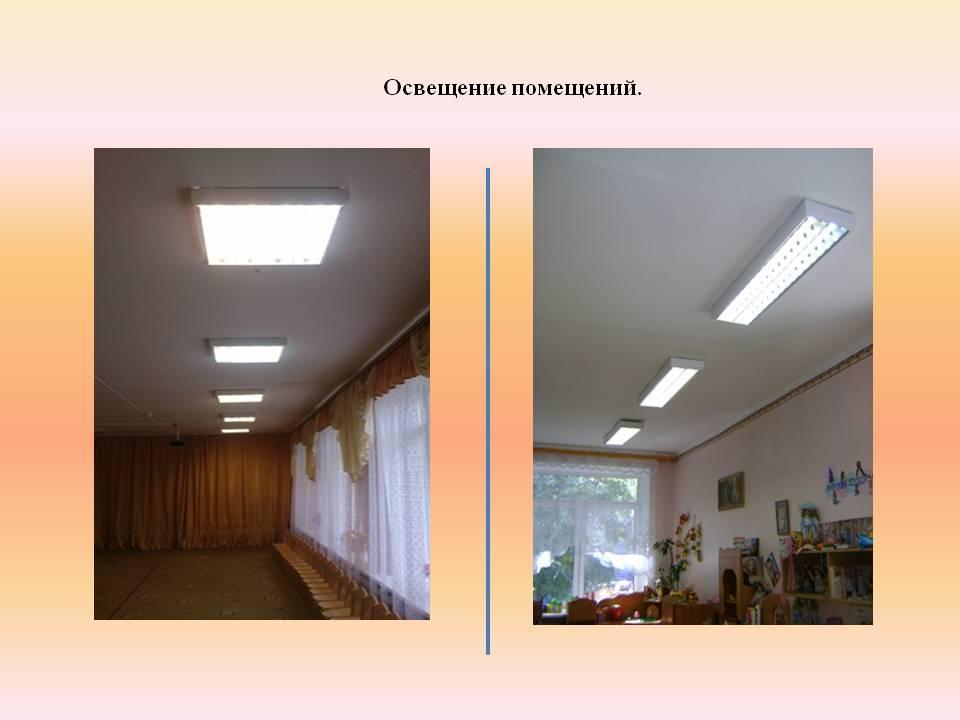 Какие есть варианты комбинированного освещения