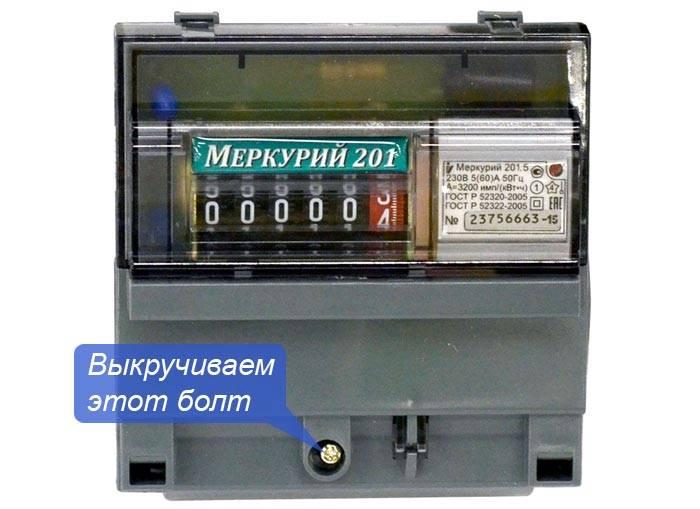 Счетчик меркурий 201 — характеристики, схема подключения