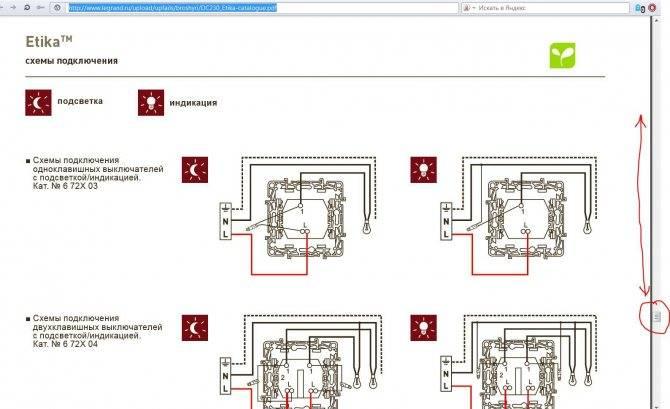 Схема подключения проходного выключателя с 2х мест, инструкция