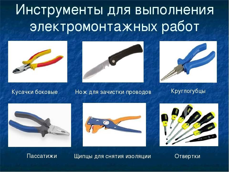 Что из инструмента должно быть у электрика