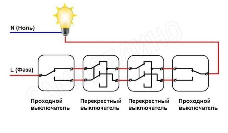 Проходной выключатель. схема подключения