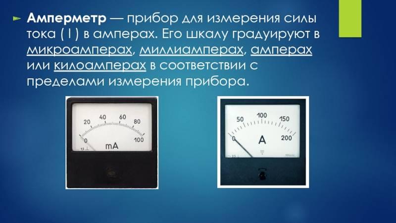 При помощи амперметра и вольтметра