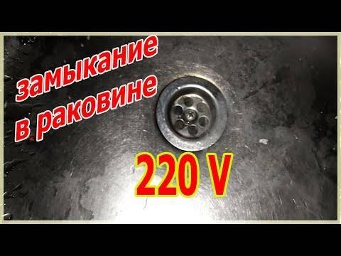 Что делать, если бьет током от воды из крана