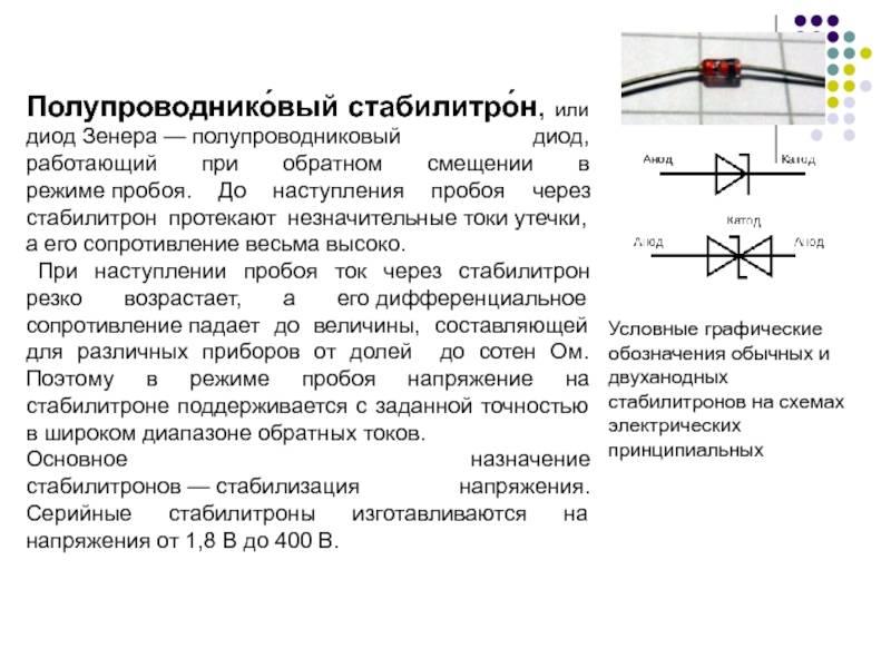 Всё про стабилитрон: принцип работы, схема и т.д.