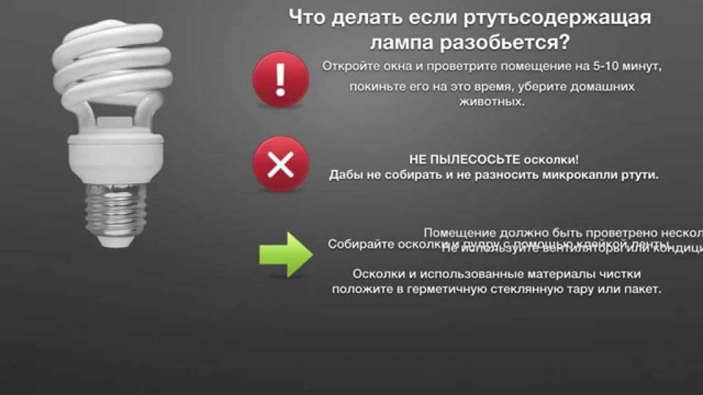 Разбилась люминесцентная лампа: что делать, содержат ртуть или нет, чем опасны