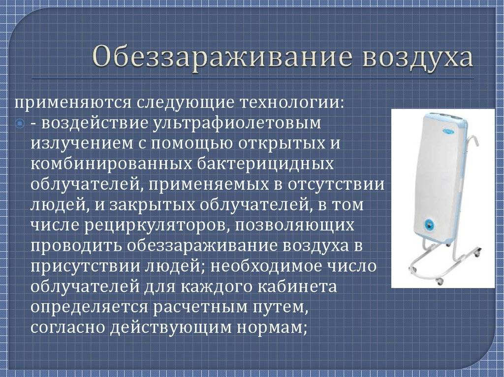 Рециркулятор и бактерицидная лампа: чем отличаются, что лучше