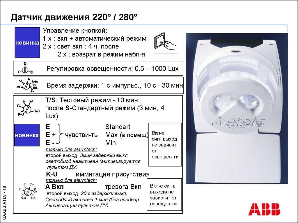 Установка и схема подключения датчика движения: для освещения, с выключателем и без него