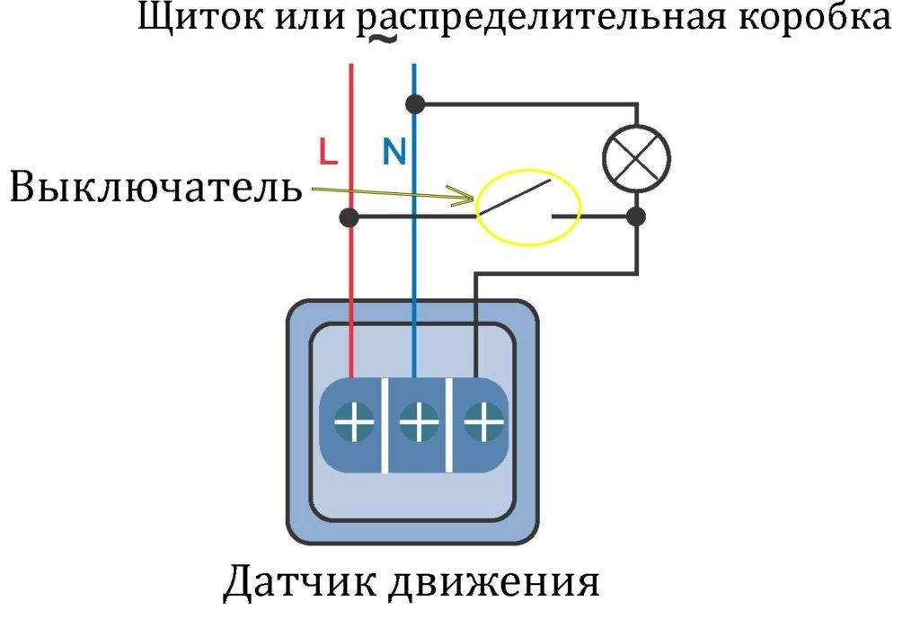 Подключения датчика движения для включения света