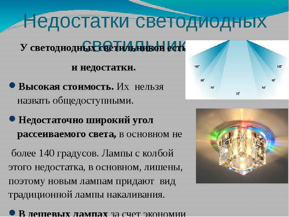 Замена галогеновых ламп на светодиодные в люстре. 3 варианта