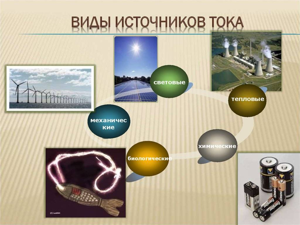 Источники электрической энергии их виды и способы соединения