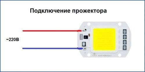 Как подключить светодиодный прожектор к сети 220 через выключатель?