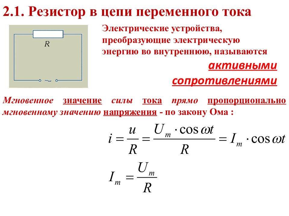 Мощность переменного тока  определение, формула, виды, обозначение и единицы измерения, баланс мощностей в цепи переменного тока, примеры вычислений