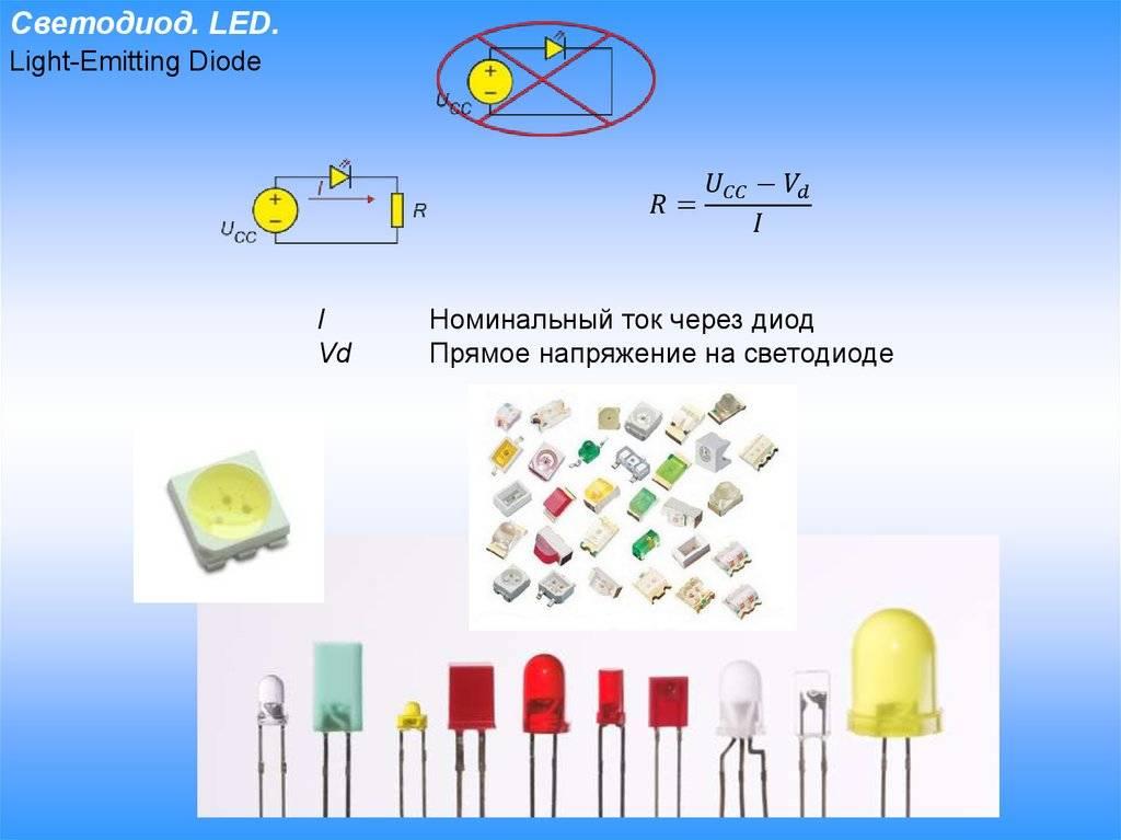 Последовательное или параллельное подключение светодиодов?
