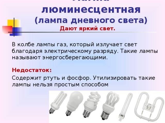Разбилась энергосберегающая лампочка: что делать, опасно ли для здоровья