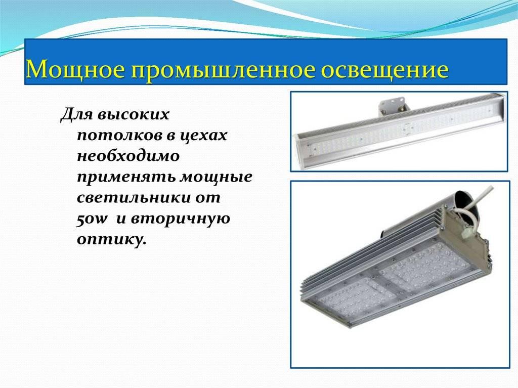 Гигиенические требования к освещению - санитарный надзор - управление роспотребнадзора по республике марий эл