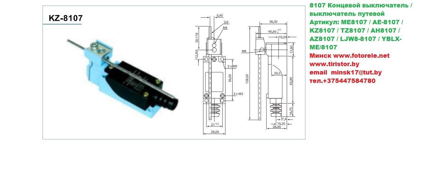 Концевые выключатели: виды, устройство, принцип действия — ремонт и строительство