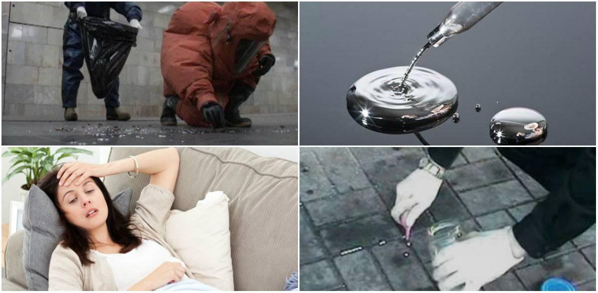 Разбился градусник или ртутная лампа: это опасно? – напоправку