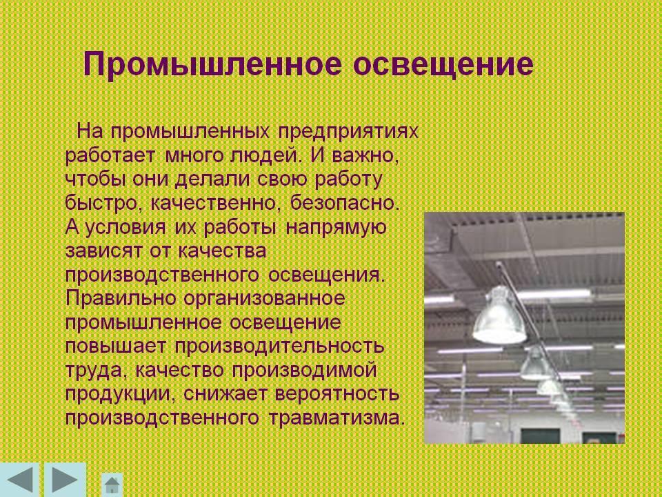 Освещение производства и промышленных помещений