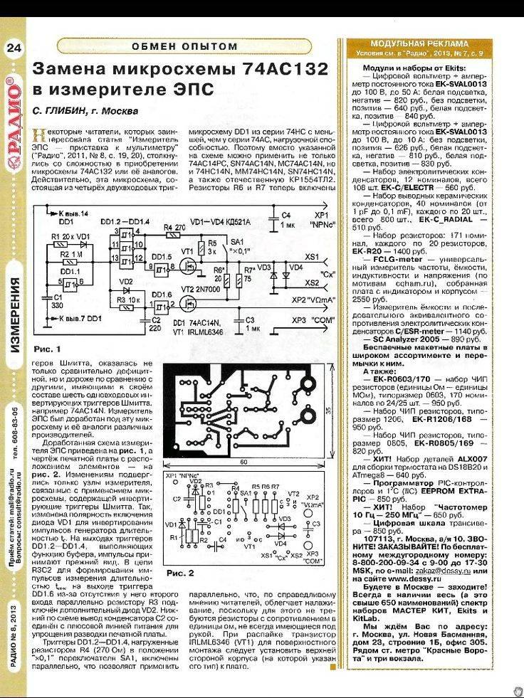 Методы преобразования электрической емкости в системах измерения уровня жидких сред
