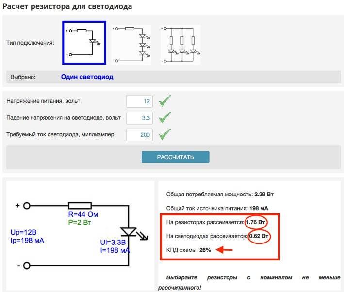 Расчет сопротивления резистора для светодиода - онлайн калькулятор
