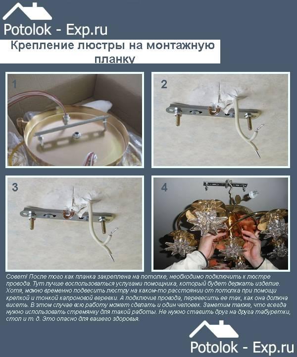 Как повесить люстру на натяжной потолок: как прикрепить люстру к натяжному потолку на крючок, как поставить люстру, подвеска без крюка