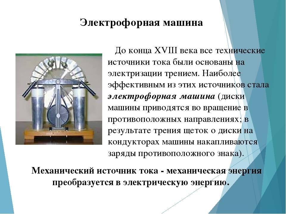 Как сделать электрофорную машину в домашних условиях, электростатический генератор хайда
